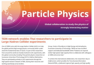 [Case Study] Particle Physics(2017.10)  썸네일